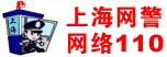 上海网警网络110